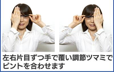 自分で簡単に度数が調節できるメガネ【暮らしの幸便新聞掲載72885-1】眼鏡近視遠視老眼レンズ度数老眼鏡