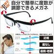 自分で度数が調節できるメガネ 調整できるメガネ【暮らしの幸便 新聞掲載】度数調節老眼鏡 めがね 度数調節できる 老眼鏡 度数調節メガネ 度数調整メガネ 眼鏡 めがね 近視 遠視 老眼鏡 おしゃれ 度数調整めがね 度数調節めがね 遠近両用メガネ 05P03Sep16