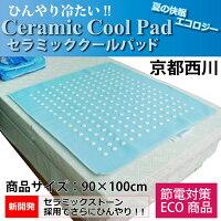 京都西川ひんやり冷たい洗えるセラミッククールパッド