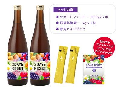 2DAYSRESET酵素プラスソルティーベリー味2本セットモデル酵素酵素ドリンク酵素液ダイエットファスティング断食