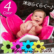 ブルーミングバス 赤ちゃん プレゼント プリンセス