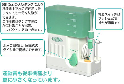 リコー口腔洗浄機デントレックス