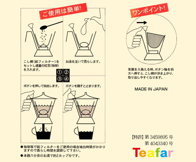ティーサーバーTeafar(ティーファー)急須おしゃれかわいいティーポット日本製日本茶コーヒードリッパードリップコーヒーサーバー紅茶中国茶コーヒーギフト敬老の日楽天通販販売P12Sep14