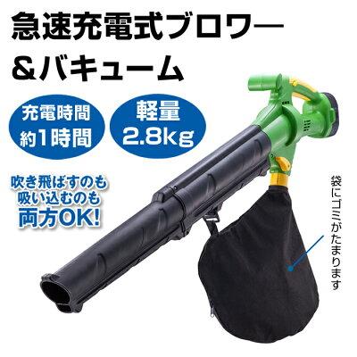 急速充電式ブロワ—&バキュームTU-790【カタログ掲載1410】