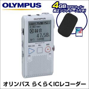 SDカード&ソフトケース付 大きな文字 オリンパスらくらくICレコーダー ボイストレック DPあ-301 OLYMPUS オリンパス ICレコーダー 録音機 小型 2GB DP-301WHT DP301WHT ホワイト Voice-Trek 会話 録音 雑音カット 電池式 録音器 機器 長時間 高音質 かんたん 液晶 英会話