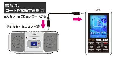 簡単に録音できる携帯用オーディオプレーヤー【新聞掲載】