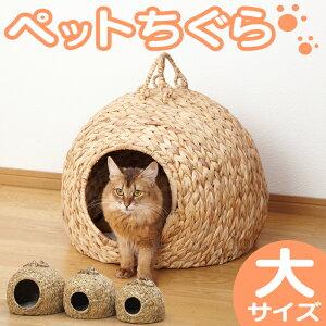 ねこ ちぐら 猫 ちぐら 猫ちぐら ペットちぐら 猫 犬 ペットハウス 猫 小屋 カゴ ネコ 持ち手 ...