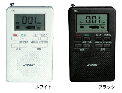 ワンセグ音声対応ラジオプレーヤー【新聞掲載】