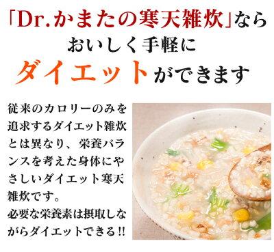 Dr.かまたのおいしい寒天雑炊12食セット(4種の味×3食×1箱)科学調味料不使用