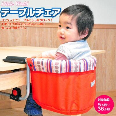 子供 椅子 食事 ダイニング こども ベビーチェアー テーブルチェアー テーブル取付 持ち運び 離...