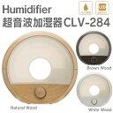 Humidifier 超音波加湿器1.8L 加湿器 超音波加湿器 アロマ アロマ加湿器 シンプル インテリア 家具 05P03Dec16
