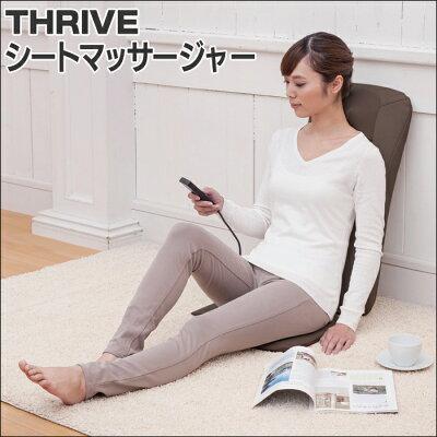THRIVEシートマッサージャMD-8600【新聞掲載】
