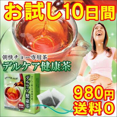 デルケア健康茶お試し10包送料無料
