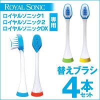 ロイヤルソニックDX専用替えブラシ4本セット
