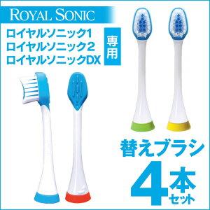 ロイヤル ソニック 歯ブラシ 歯みがき