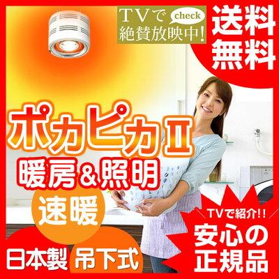 ポカピカ2 ポカピカヒーター ヒートショック対策★送料無料・日本製★ ポカピカII ぽかぴか …