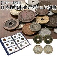 江戸-昭和日本通貨史コレクション30枚【新聞掲載商品】