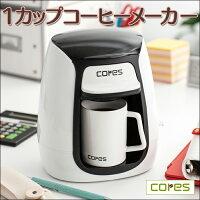 cores1カップコーヒーメーカー