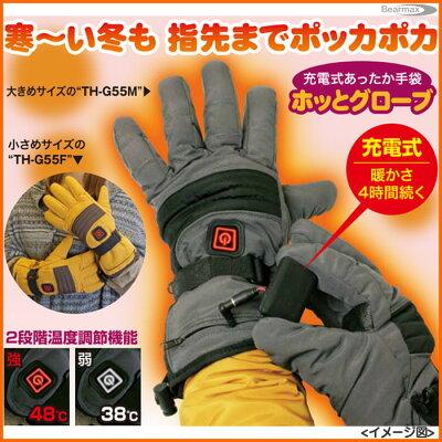充電式温熱手袋ホッとグローブ