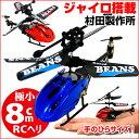ラジコンヘリ 村田製作所ジャイロ搭載 わずか8cm RCヘリ GBE-33B ヘリコプター ドローン ラジコン カメラ付き ラジコンヘリ ラジコンヘリコプター ヘリコプター ラジコン 室内 屋内 小型 ミニ ヘリコプター LEDライト搭載 RCヘリ プレゼント ラジコン 05P03Dec16