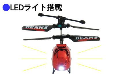 ラジコンヘリ極空BEANSGBE-33ラジコンヘリラジコンヘリコプタープレゼント子供大人村田製作所ホバリングジャイロおもちゃ玩具飛行機LED赤外線屋内コンパクト旋回上昇下降電池充電
