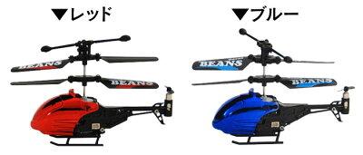 村田製作所ジャイロ搭載わずか8cmRCヘリGBE-33Bヘリコプターラジコンラジコンヘリラジコンヘリコプターヘリコプターラジコン室内屋内小型ミニヘリコプターBEANSビーンズゴクー極空GocooLEDライト搭載RCヘリヘリプレゼント誕生日ギフト