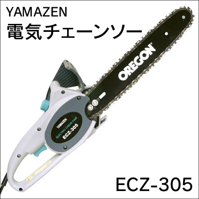 YAMAZEN電気チェーンソーECZ-305