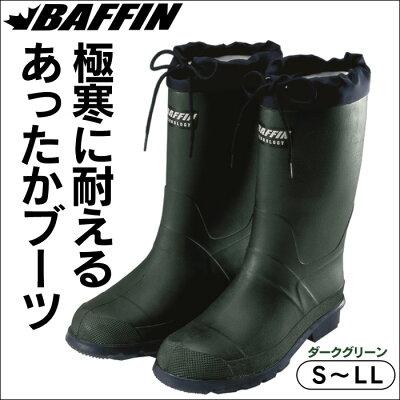 バフィン社極寒に耐えるあったかブーツ
