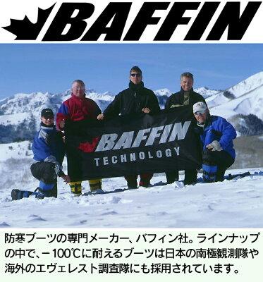 バフィン社極寒に耐えるあったかブーツブーツ防寒具防寒ブーツあったかブーツファッションバフィンバフィン社カナダ