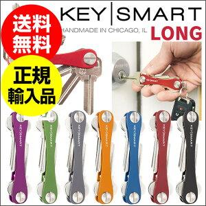 ポイント10倍★ キースマート ロング key smart long 2.0 EXTENDED 鍵 エクスパンド キー収納ツ...