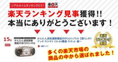 かんたん速度調整機能付きCDラジカセ【新聞掲載】