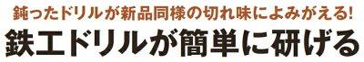 ドリル研研【カタログ掲載1503】4位研削・研磨ランキング9月6日(火)15:12更新