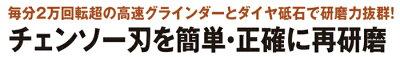 チェーンソー研研【カタログ掲載1503】