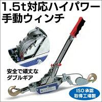 1.5t対応ハイパワー手動ウィンチ【カタログ掲載1503】12/4/43位DIY・工具その他
