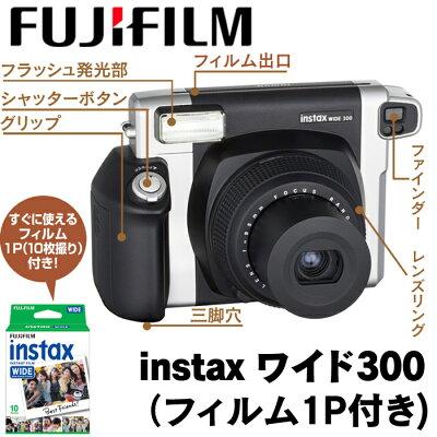 富士フィルムinstaxワイド300【カタログ掲載1503】