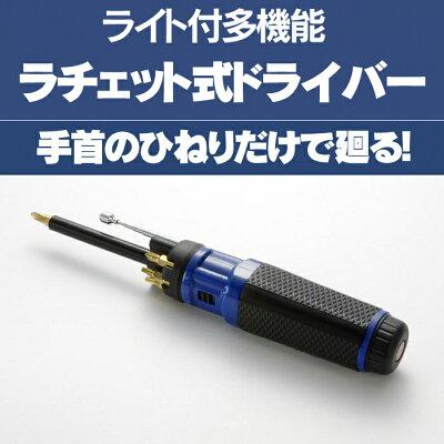 ライト付多機能ラチェット式ドライバー【カタログ掲載1503】104位レンチ10/13