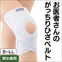 お医者さんのひざがっちりベルト男女兼用S-LL【新聞掲載】