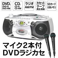 マイク2本付きDVDラジカセVS-M004【新聞掲載】