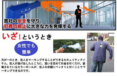 特殊識別防犯具SM3マーキングガン