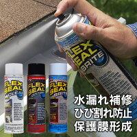 FLEXSEAL水漏れ・ひび割れ補修剤