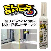 FLEXSHOT防水・防腐コーティング剤