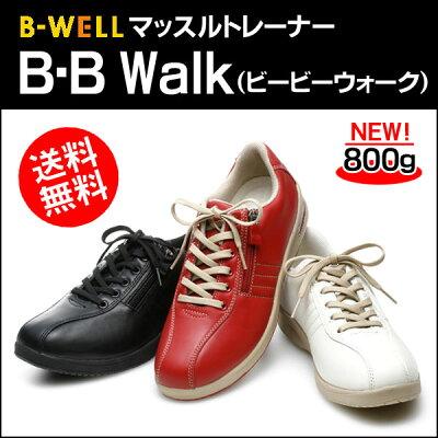 マッスルトレーナーB・BWalk(ビービーウォーク)15位ウォーキングシューズ11/10