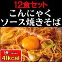 【送料無料】こんにゃく焼きそば 12食セット こんにゃく麺 置き換えダイエット ダイエット食品…