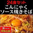 【送料無料】こんにゃく焼きそば 24食セット こんにゃく麺 ダイエット食品 蒟蒻焼きそば 食べ…