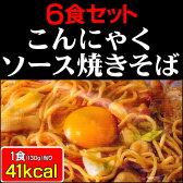 こんにゃく焼きそば こんにゃく麺 こんにゃく焼きそば 6食セット 食べるダイエット♪ 蒟蒻焼きそば ダイエット食品 置き換えダイエット 蒟蒻 こんにゃく コンニャク 蒟蒻麺 こんにゃく 麺 ダイエットフード コンニャク焼きそば こんにゃく ダイエットグッズ【s-s】 P15Aug15