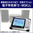 業務用カラオケセット NET-3 オプション 電子早見表「E-MOKU」通信カラオケ NETシリーズから、最新機種<NET-3>発売!専用アンプとスピーカーです。※メーカー直送に付き代引き不可・他商品との同梱不可 05P03Dec16