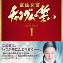 宮廷女官 チャングムの誓い 1 DVD-BOX※ご注文後のDVD商品のキャンセル及びご返品は不良品以外...