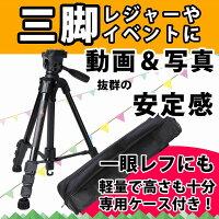 yusenM8【三脚】【コンパクト】【軽量】【3WAY雲台】