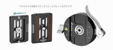 Leofoto自由雲台LHシリーズクイックリリースレバーボール30mmプレート付属LH-30PCLレオフォト
