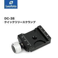 Leofotoクイックリリースクランプノブ式DC-38アルカスイス互換レオフォト